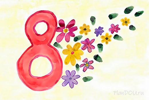 Тематическая неделя «Мамин праздник - 8 марта»