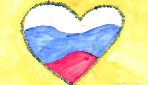 Тематическая неделя «Символика России»